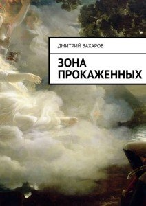 «Зона прокаженных» Дмитрий Захаров