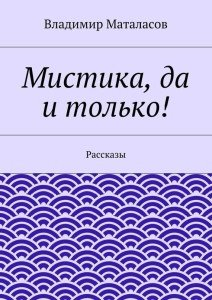 «Мистика, да и только!» Владимир Маталасов