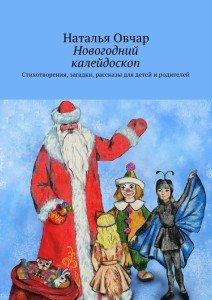 «Новогодний калейдоскоп» Наталья Овчар
