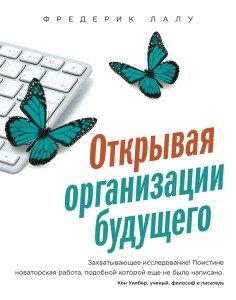 Фредерик Лалу «Открывая организации будущего»