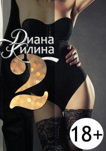 «2. Вторая книга серии 1+1=?» Диана Килина