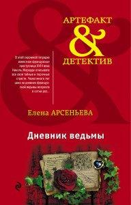 «Дневник ведьмы» Елена Арсеньева