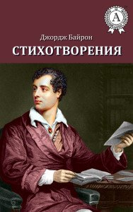 «Стихотворения» Джордж Байрон