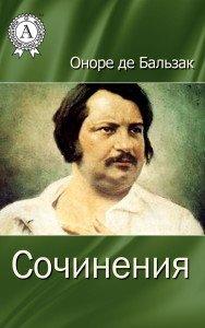 «Сочинения» Оноре де'Бальзак