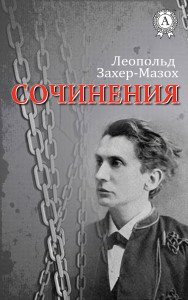 «Сочинения» фон Леопольд Захер – Мазох