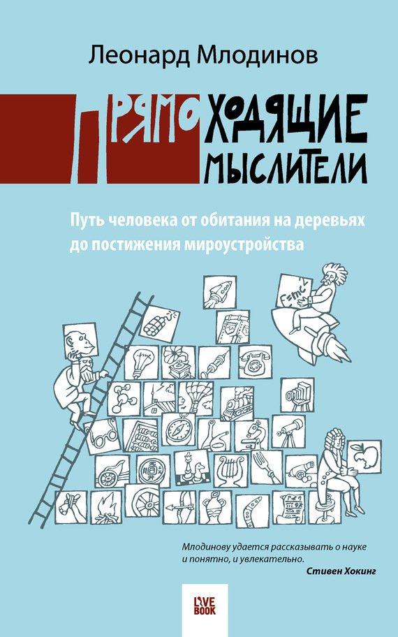 48 законов власти скачать книгу в pdf