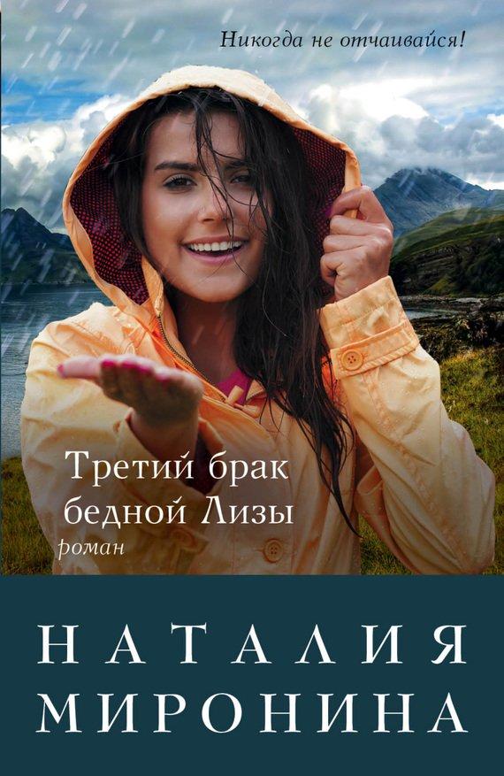 Ирина волчок скачать книги
