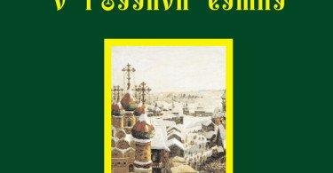 Сказки народов западной европы читать