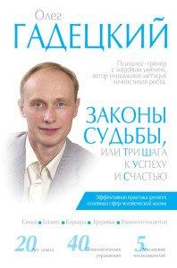 «Законы судьбы, или Три шага к успеху и счастью» Олег Гадецкий