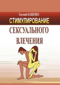«Стимулирование сексуального влечения» Евгений Кащенко