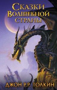 «Сказки Волшебной страны» Джон Толкин
