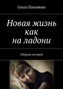 Ольга Пахомова «Новая жизнь как наладони»