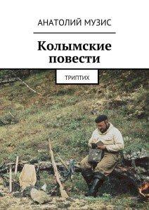 «Колымские повести» Анатолий Музис