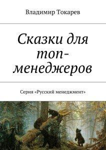 «Сказки для топ-менеджеров» Владимир Токарев