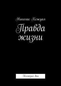 «Правда жизни» Николас Кежуал