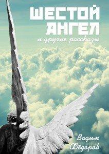 «Шестой ангел» Вадим Фёдоров