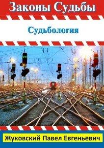 «Законы Судьбы» Павел Жуковский