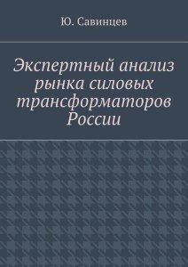 «Экспертный анализ рынка силовых трансформаторов России» Ю. Савинцев