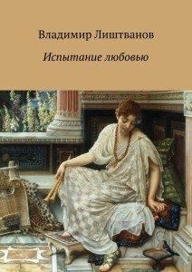 «Испытание любовью» Владимир Лиштванов