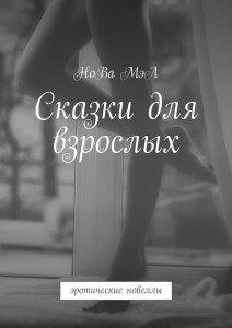 «Сказки для взрослых. эротические новеллы» НоВа МэЛ