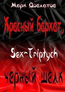«Красный бархат, черныйшелк» Марк Довлатов
