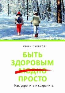 «Быть здоровым просто» Иван Вилков