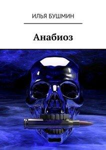 «Анабиоз» Илья Бушмин