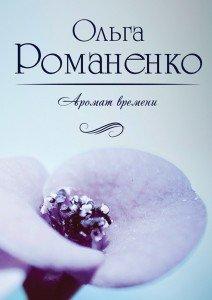 «Аромат времени» Ольга Романенко