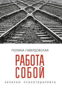 «Работа собой» Полина Гавердовская