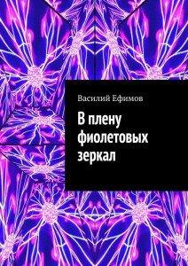 «Вплену фиолетовых зеркал» Василий Ефимов