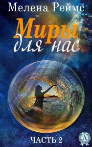«Миры для нас. Часть 2» Мелена Реймс