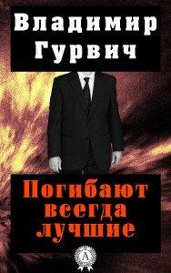 «Погибают всегда лучшие» Владимир Гурвич
