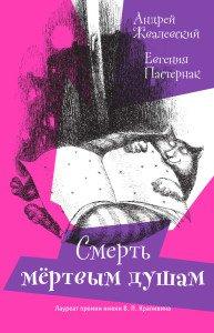 «Смерть мертвым душам!» Андрей Жвалевский, Евгения Пастернак