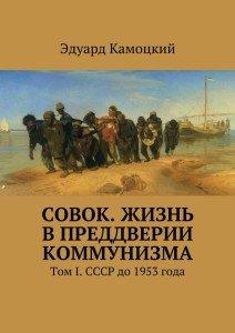 «Совок. Жизнь впреддверии коммунизма» Эдуард Камоцкий