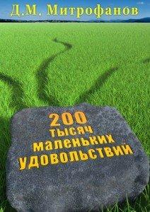 «200тысяч маленьких удовольствий» Д. Митрофанов