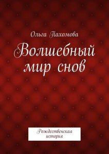 «Волшебный мирснов» Ольга Пахомова