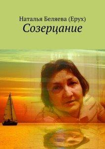 «Созерцание» Наталья Беляева (Ерух)