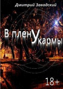 «Вплену укармы» Дмитрий Завадский