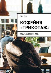«Кофейня «Трикотаж»» Эля Ош