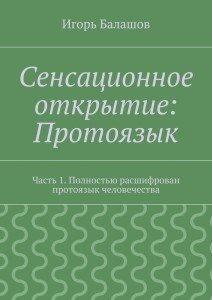 Игорь Балашов «Сенсационное открытие: Протоязык»