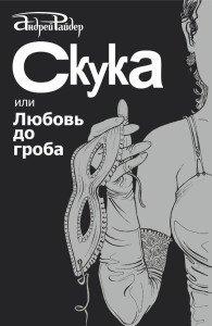 «Скука, или Любовь до гроба» Андрей Райдер