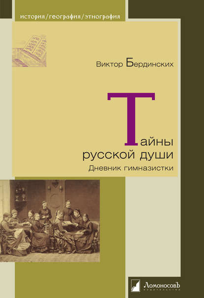 Виктор Бердинских «Тайны русской души. Дневник гимназистки»