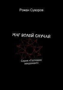 «Маг волей случая» Роман Суворов