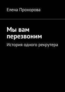 «Мы вам перезвоним» Елена Прохорова