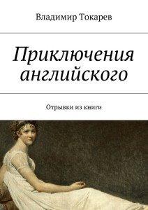 «Приключения английского» Владимир Токарев