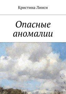 «Опасные аномалии» Кристина Линси