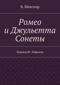 «Ромео иДжульетта. Сонеты» В. Шекспир