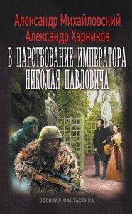 «В царствование императора Николая Павловича» Александр Харников, Александр Михайловский