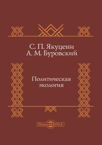 «Политическая экология» Сергей Якуцени, Андрей Буровский