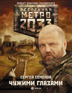 «Метро 2033. Чужими глазами» Сергей Семенов
